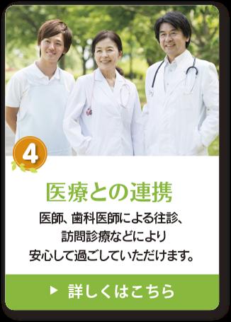 医療との連携