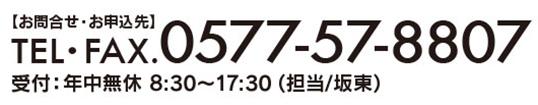 TEL・FAX.0577-57-8807